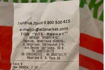 zaplatila-za-vozduh-pokupatelnicza-obnaruzhila-v-cheke-iz-zaporozhskogo-supermarketa-tovar-kotoryj-ne-pokupala.jpg