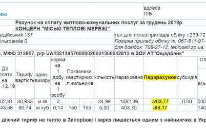 zaporizhczi-diznayutsya-pro-pererahunki-za-opalennya-z-komunalnih-platizhok.png