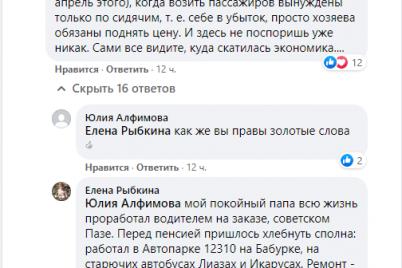 zaporizhczi-oburyuyutsya-stanom-marshrutok-v-konteksti-zdorozhchennya-prod197zdu.png