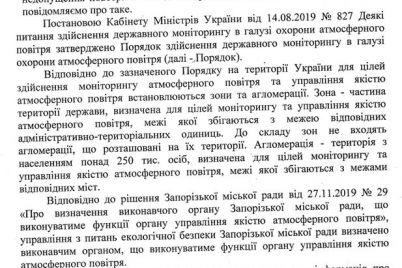 zaporizhczi-vimagat-viyaviti-vinuvatcziv-zabrudnen-povitrya-yaki-fiksud194-peresuvna-ekolaboratoriya.jpg