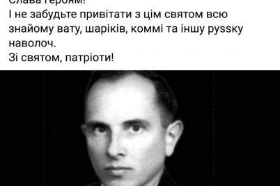 zaporizhczi-vitayut-z-dnem-narodzhennya-borczya-za-nezalezhnist-ukrad197ni-stepana-banderu.jpg