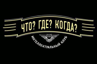 zaporizhczi-zajshlisya-v-intelektualnih-bataliyah.jpg