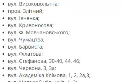 zaporizhcziv-poperedzhayut-pro-masove-vidklyuchennya-vodi.png