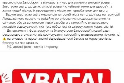 zaporizhcziv-poperedzhayut-pro-nebezpeku-u-voznesenivskomu-parku.png