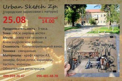 zaporizhcziv-zaproshuyut-do-malyuvannya-mista-svod194d197-mrid197.jpg