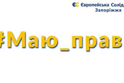 zaporizhcziv-zaproshuyut-doluchitis-do-fleshmobu-do-dnya-konstituczid197.jpg