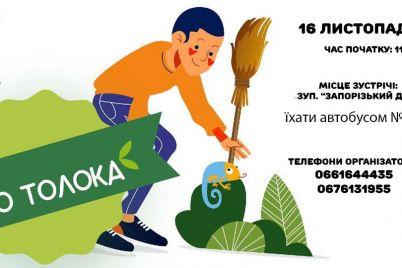 zaporizhcziv-zaproshuyut-na-eko-toloku-bilya-istorichnod197-pamyatki.jpg