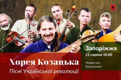 zaporizhcziv-zaproshuyut-na-konczert-hored197-kozaczkod197-z-prezentaczid194yu-muzichnogo-albomu-pisni-ukrad197nskod197-revolyuczid197.jpg