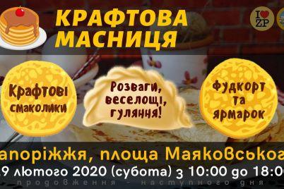 zaporizhcziv-zaproshuyut-na-kraftovu-masniczyu.jpg