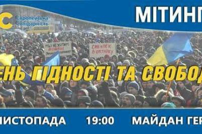 zaporizhcziv-zaproshuyut-na-miting-do-dnya-gidnosti-ta-svobodi.jpg