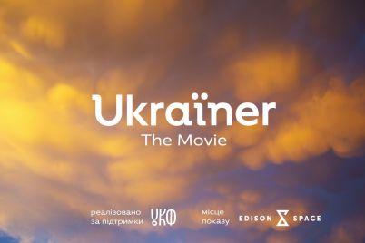zaporizhcziv-zaproshuyut-na-pereglyad-filmu-pro-odin-den-z-zhittya-ukrad197ni.jpg