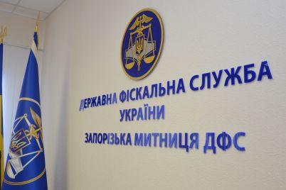zaporizhcziv-zaproshuyut-na-robotu-do-fiskalnod197-sluzhbi.jpg