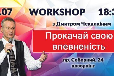 zaporizhcziv-zaproshuyut-na-workshop-z-dmitrom-chekalkinim-prokachaj-svoyu-vpevnenist.jpg