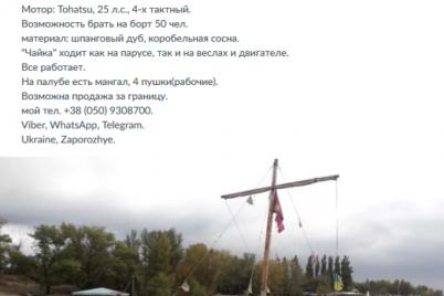 zaporizhecz-v-interneti-prodad194-kozaczku-lodku.png