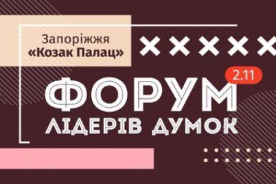 zaporizhzhya-gotud194tsya-do-forumu-lideriv-dumok.jpg