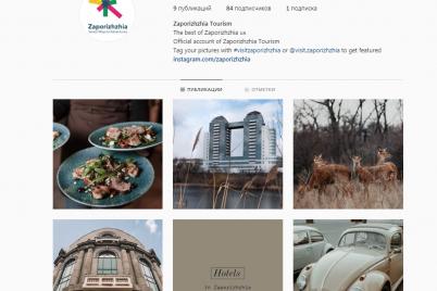 zaporizhzhya-turistichne-obzavelosya-oficzijnim-akauntom-v-instagrami.png