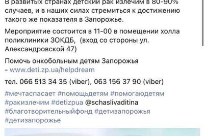 zaporizka-oblasna-dityacha-likarnya-zmozhe-zakupiti-obladnannya-u-viddilennya-onkogematologid197.jpg