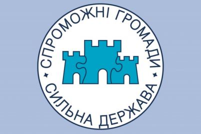 zaporizka-oblast-gromadi-posilyuyut-vlasnu-spromozhnist.jpg