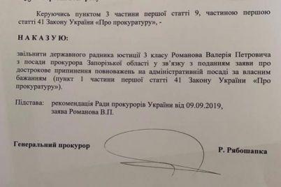 zaporizka-oblast-zalishilasya-bez-prokurora.jpg
