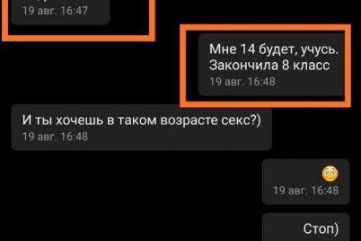 zaporizki-aktivisti-spijmali-pedofila-yakij-rozbeshhuvav-13-richnu-divchinku-foto-video.jpg