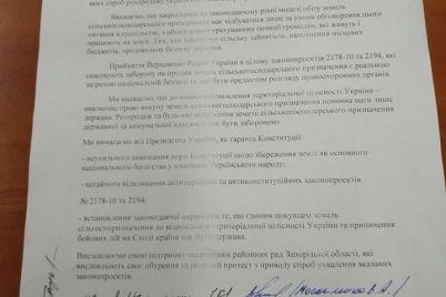 zaporizki-deputati-pidpisali-zvernennya-do-zelenskogo.jpg