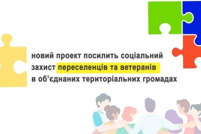 zaporizki-gromadi-zaproshuyut-vzyati-uchast-u-konkursi-pereselencziv.jpg
