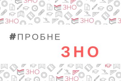 zaporizki-studenti-mozhut-vzyati-uchast-u-probnomu-zno.png