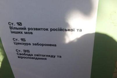 zaporizki-studenti-zhurnalisti-vimagali-navchannya-rosijskoyu-movoyu-foto.jpg