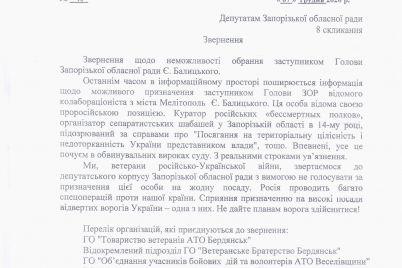zaporizki-veterani-prosyat-deputativ-ne-dopustiti-eksnardepa-z-prorosijskoyu-poziczid194yu-na-posadu-u-vladi-dokument.jpg