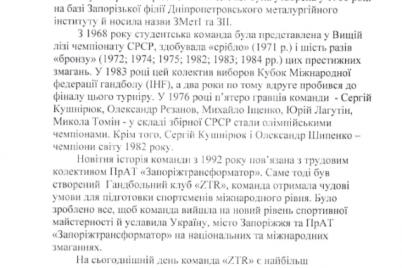 zaporizkij-gandbolnij-klub-pripinyad194-svod194-isnuvannya.png