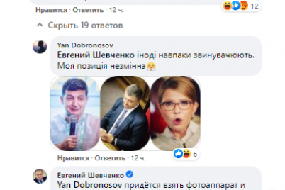 zaporizkij-nardep-pogrozhuvav-zhurnalistovi-bo-toj-opublikuvav-jogo-foto.png