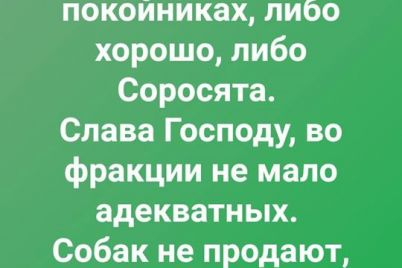 zaporizkij-nardep-shevchenko-naporov-garyachok-v-soczmerezhah-viborczi-v-shoczi.jpg
