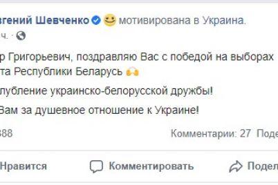 zaporizkij-sluga-shevchenko-vipravdovud194tsya-za-privitannya-lukashenka-j-kazhe-pro-vigidnist-takod197-poziczid197.jpg