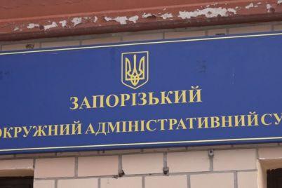 zaporizkij-sud-vidklav-rozglyad-pozovu-do-oblderzhadministraczid197-shhodo-perejmenuvannya-odnid194d197-z-vulicz.jpg