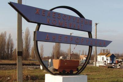 zaporizkij-zalizorudnij-kombinat-vidznachiv-50-den-narodzhennya.jpg