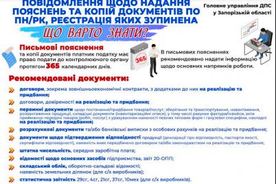 zaporizkim-platnikam-pdv-povidomili-pro-vazhlivi-umovi.png