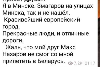 zaporizkogo-nardepa-vid-slug-narodu-znovu-potyagnulo-do-diktatoriv-czogo-raz-do-bilorusi.jpg