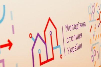zaporizku-molod-doluchayut-do-uchasti-u-konkursi-molodizhna-stoliczya-ukrad197ni.jpg
