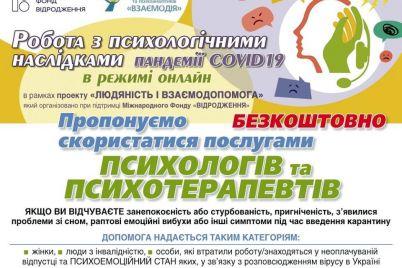 zaporozhczam-che-psihoemoczionalnoe-sostoyanie-uhudshilos-vo-vremya-karantina-predlagayut-besplatnuyu-pomoshh.jpg