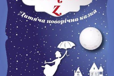 zaporozhczam-pokazhut-neveroyatnuyu-novogodnyuyu-istoriyu.jpg