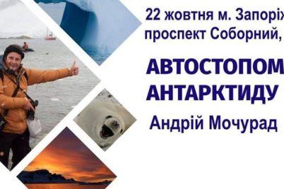 zaporozhczam-rasskazhut-kak-dobratsya-avtostopom-v-antraktidu.jpg