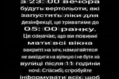 zaporozhczam-soobshhayut-chto-v-vozduhe-budut-raspylyat-lekarstva-ot-koronavirusa.jpg