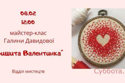 zaporozhczev-nauchat-sozdavat-valentinki-svoimi-rukami.jpg