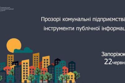 zaporozhczev-priglashayut-besplatno-nauchitsya-kontrolirovat-kommunalnye-predpriyatiya.jpg
