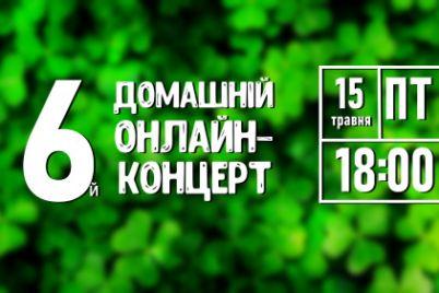 zaporozhczev-priglashayut-na-konczert-ko-dnyu-semi.jpg