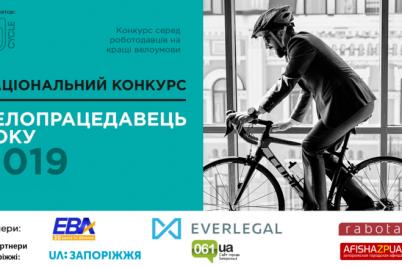 zaporozhczev-priglashayut-pouchastvovat-v-konkurse-velopraczedavecz-2019.png