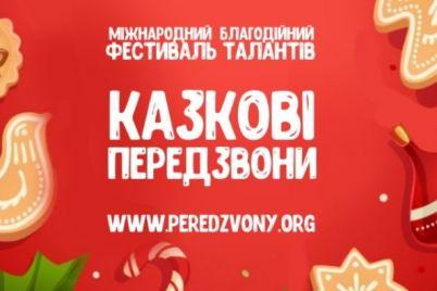 zaporozhczev-priglashayut-prinyat-uchastie-v-blagotvoritelnom-konkurse-talantov.jpg