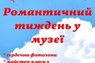 zaporozhczev-priglashayut-provesti-romanticheskuyu-nedelyu-v-muzee.jpg