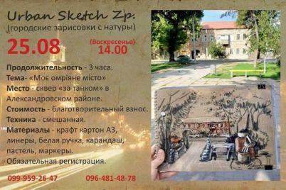zaporozhczev-priglashayut-v-hudozhestvennuyu-masterskuyu-pod-otkrytym-nebom.jpg