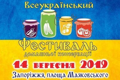 zaporozhczev-priglasili-pouchastvovat-vo-vseukrainskom-festivale-domashnej-konservaczii.jpg